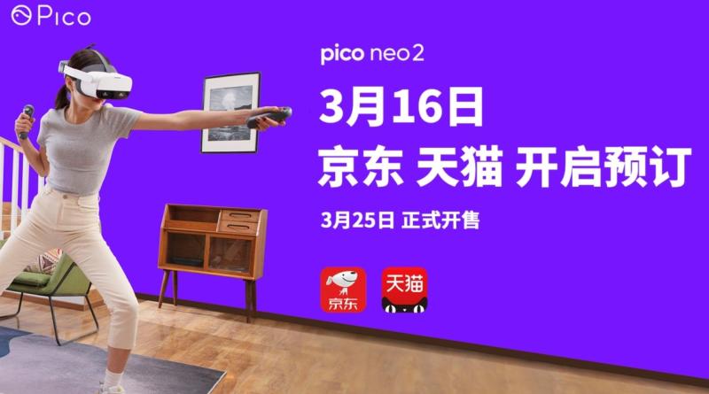 16 марта откроются предзаказы Pico Neo 2